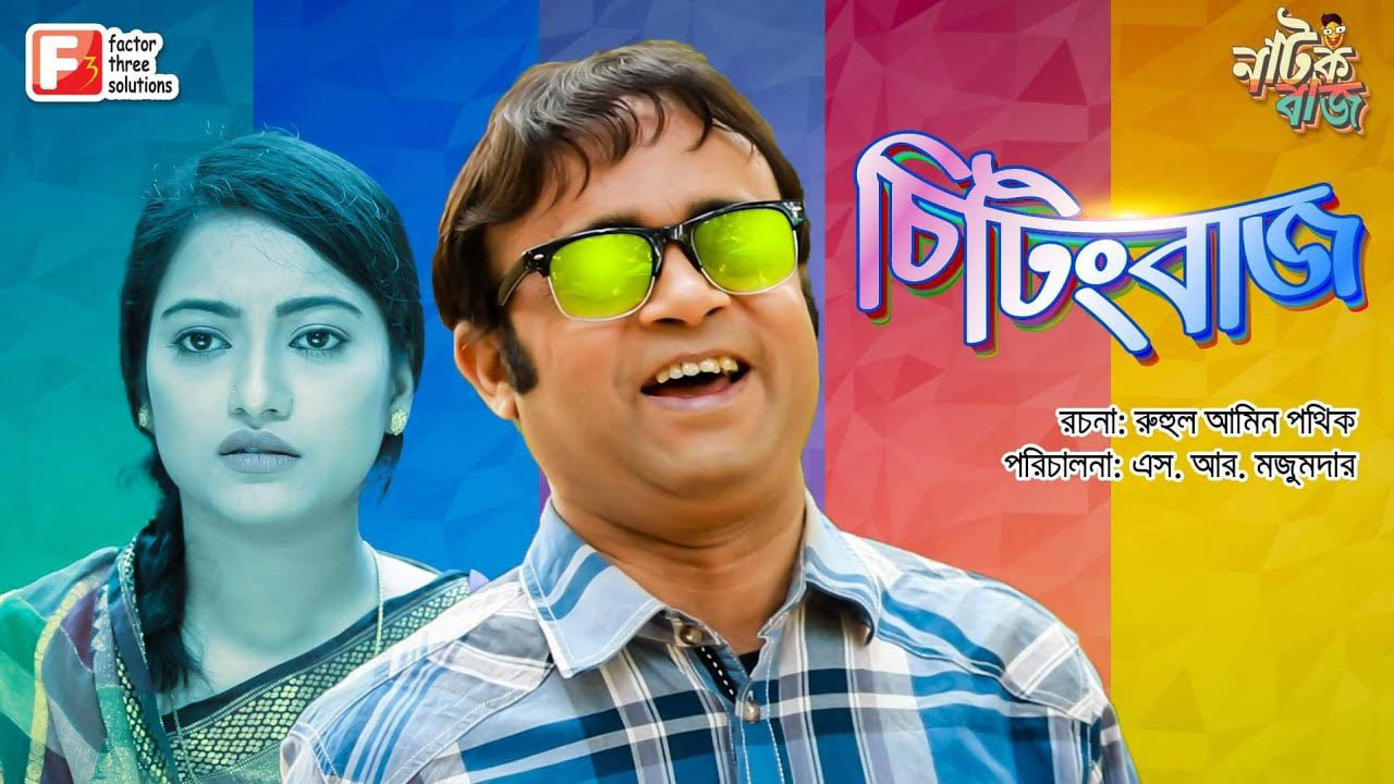 Cheating baj (চিটিংবাজ)